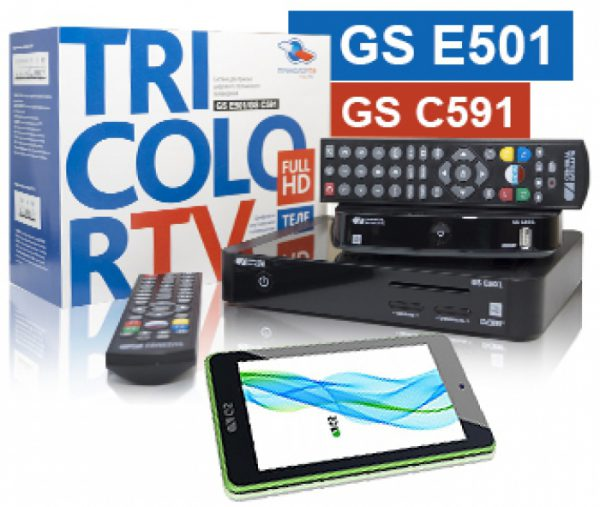 Ресивер Триколор ТВ GS-E501/GS-C591 Full HD и Планшет GS 700 с доставкой