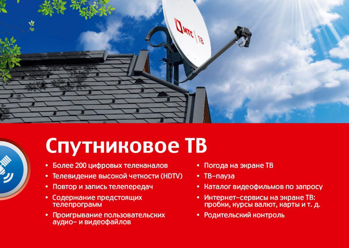 Установка и настройка спутникового телевидения МТС