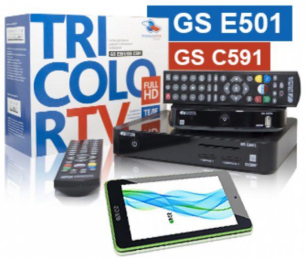 Комплект Триколор тв на 2 тв GS E501/GS C591 с Планшетом GS700 и установкой